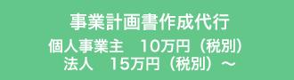 事業計画書作成代行 個人事業主 10万円(税別) 法人 15万円(税別)〜